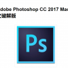 adobe photoshop CC 2017 Mac中文破解版下载